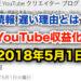 YouTube 収益化の審査が遅い!2018年5月1日の続報!