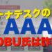 AAA(A3) のNOBU(ノブ)氏の経歴は詐欺!? バナナデスクとの関係は?